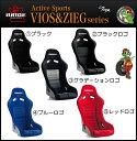 BRIDE VIOS3 ビオス3 フルバケットシート ブリッド Active Sports ブラック ブラックロゴ レッドロゴ ブルーロゴ グラデーションロゴ F…