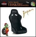 BRIDE VIOS3 JAPAN フルバケットシート ブリッド 専用シートクリーナー付き Active Sports ビオス3 ジャパン 高級スウェード調生地 ブ…