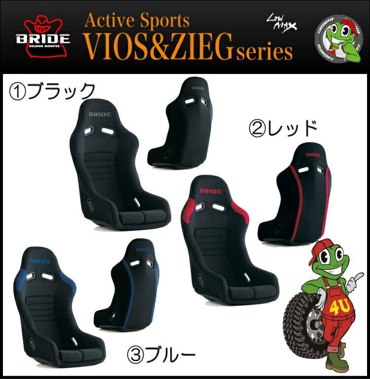 BRIDE VIOS3 REIMS フルバケットシート ブリッド 専用シートクリーナー付き Active Sports ビオス3 レイムス ブラック レッド ブルー 保安基準適合品 日本製 シート FRP製クリアブラックシェル