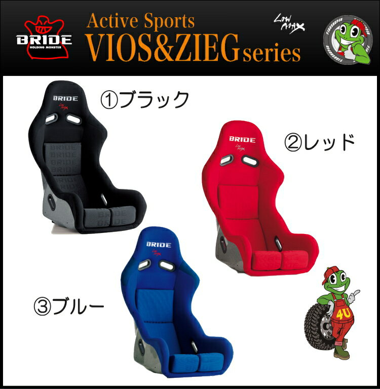 BRIDE ZIEG3 Type-R フルバケットシート ブリッド Racing Comfort ジーグ3 タイプR ブラック ブラックロゴ レッドロゴ ブルーロゴ グラデーションロゴ FRP製シルバー スーパーアラミド製 カーボンアラミド製 保安基準適合 日本製 シート 個人宅配送不可