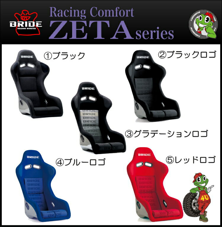 BRIDE ZETA3 フルバケットシート ブリッド Racing Comfort ジータ3 ブラック ブラックロゴ レッドロゴ ブルーロゴ グラデーションロゴ FRP製シルバー スーパーアラミド製ブラック カーボンアラミド製 保安基準適合品 日本製 シート