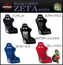 BRIDE ZETA3 フルバケットシート ブリッド Racing Comfort ジータ3 ブラック ブラックロゴ レッドロゴ ブルーロゴ グラデーションロゴ …