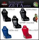 BRIDE ARTIS3 フルバケットシート ブリッド Racing Comfort アーティス3 ブラック ブラックロゴ レッドロゴ ブルーロゴ グラデーション…