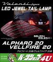 その輝き 鮮烈 VALENTI アルファード ヴェルファイア Valenti ヴァレンティ LED テールランプ JEWEL TAIL LAMP ジュエル 20系 TT20VA-C…
