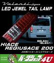 その輝き 鮮烈 VALENTI ハイエース レジアスエース 200系 Valenti ヴァレンティ LED テールランプ JEWEL TAIL LAMP ジュエル 200系 KDH…
