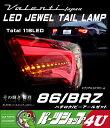 その輝き 鮮烈 VALENTI 86 ハチロク BRZ Valenti ヴァレンティ LED テールランプ JEWEL TAIL LAMP ジュエル 86LED フルLED トヨタ スバ…