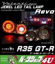 その輝き 鮮烈 VALENTI 日産 GT-R R-35 R35 Valenti ヴァレンティ LED テールランプ JEWEL TAIL LAMP REVO ジュエル H19/12〜 全グレー…