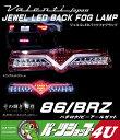 その輝き 鮮烈 VALENTI 86 ハチロク BRZ Valenti ヴァレンティ LED バックフォグランプ JEWEL LED BACK FOG LAMP ジュエル フルLED ト…