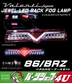 その輝き 鮮烈 VALENTI 86 ハチロク BRZ Valenti ヴァレンティ LED バックフォグランプ JEWEL LED BACK FOG LAMP ジュエル フルLED トヨタ スバル 純正バックフォグ付車用 BFT86Z-CR-1 BFT86Z-HC-1 BFT86Z-SB-1 クリア レッド クローム ハーフ ブラック ライトスモーク