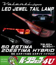 大特価 VALENTI トヨタ エスティマ ESTIMA エスティマハイブリット 50系 20系 ヴァレンティ バレンティ LED テールランプ クリア レッ…