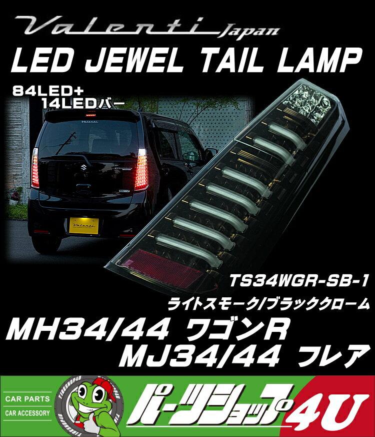 数量限定 大特価 VALENTI ワゴンR MH34 44 フレア MJ34 44 Valenti ヴァレンティ バレンティ LED テールランプ TS34WGR-SB-1 ライトスモーク ブラッククローム フルLED その輝き 鮮烈