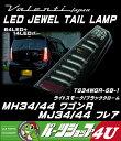 在庫処分 大特価 VALENTI ワゴンR MH34 44 フレア MJ34 44 Valenti ヴァレンティ バレンティ LED テールランプ TS34WGR-SB-1 ライトス…