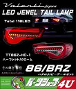 大特価 VALENTI 86 ハチロク BRZ Valenti ヴァレンティ バレンティ LED テールランプ JEWEL TAIL LAMP ハーフ レッド クローム TT86Z-H…