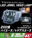大特価 VALENTI ハイエース レジアスエース 200系 HIACE ヘッドライト LED デイライト ウインカー クリア クローム HL-200ACE-CC-1 ヴ…
