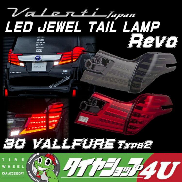 大特価 VALENTI ヴェルファイア 30系 前期 流れるウィンカー レッドレンズ/クローム TT30VEL-RC-2 ライトスモーク/ブラッククローム TT30VEL-SB-2 ヴァレンティ バレンティ LED テールランプ REVO フルLED その輝き 鮮烈