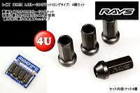RAYS【レイズ】【正規品】レーシングナット4個SETショート貫通タイプ【カードOK】25mm17HEX軽自動車