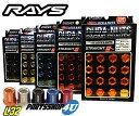 【正規品】【RAYS】【RAYS GAER】【レイズ】【ギア】ジュラルミンロック&ナットSET【ストレートタイプ】【DURA-NUTS】L32【20PCS】【3…