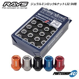 RAYS レイズ ジュラルミン ロック&ナットセット L32 ストレート 5H用 19HEX M12x1.5 M12x1.25 ブルーアルマイト ブラックアルマイト レッドアルマイト ガンメタリック オレンジアルマイト DURA NUTS ロックナット 5穴用 ホイールナット 60° 60度 テーパー M12 1.5 1.25