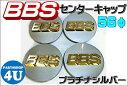 BBS【ビービーエス】正規品 φ56【Platinum Silver】【プラチナシルバー】センターキャップ★4個セット★エンブレム【センターエンブレ…