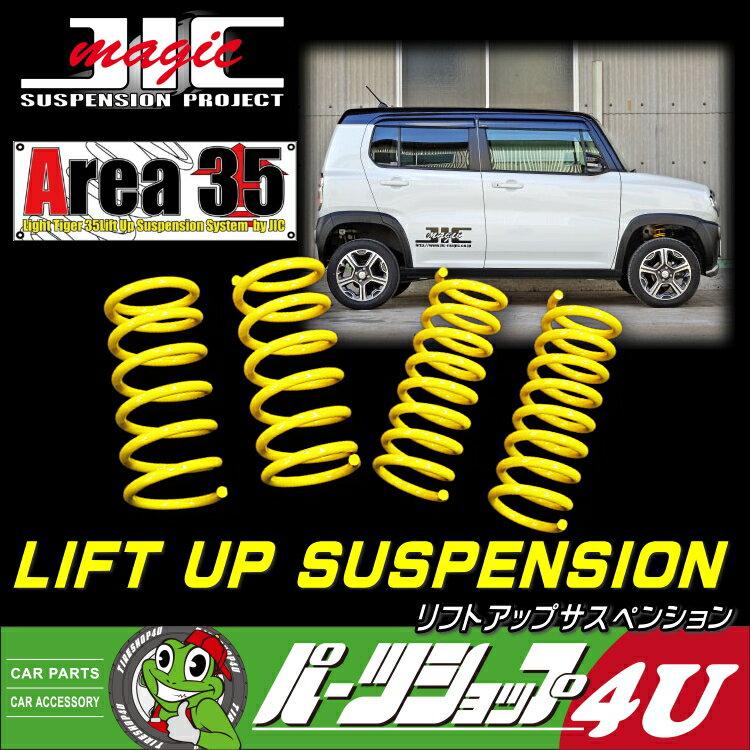 『送料無料』話題のアゲバネ!!【JIC】【JIC MAGIC】【Area35】【35mm】【リフトアップサスペンション】【LIFT UP SUSPENSION】【スズキ】【エブリィバン】【DA64V】