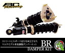 【BCレーシング】BCR車高調 BR DAMPER アウディ A5/SPORTBACK 4WD B8 【BC RACING】【ダンパーキット】 BR COILOVER 【送料無料】