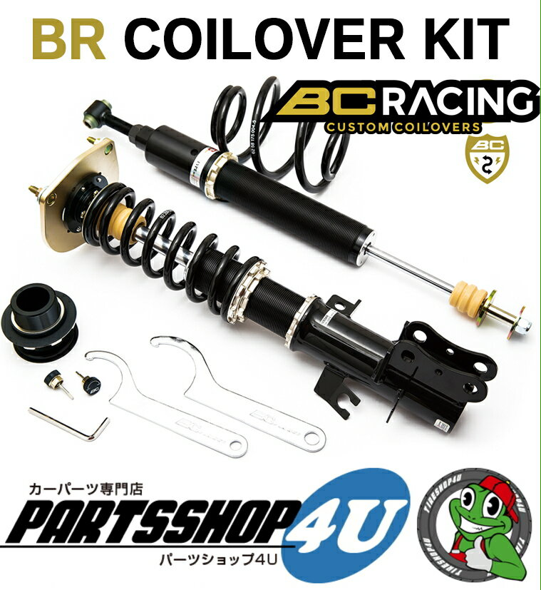 【BCレーシング】BCR車高調 BR DAMPER ロータス エリーゼ/エキシージ S2 【BC RACING】【ダンパーキット】 BR COILOVER 【送料無料】