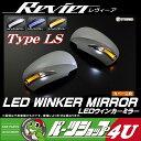【Revier】【LEDウィンカーミラー】【18マジェスタ】【カバー交換タイプ】【タイプLS】【選べるポジションカラー】【LEDライトバー】【…