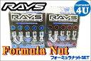 【正規品】【選べる2色】【RAYS】(レイズ)【フォーミュラナット】【貫通形状】【7角ロック】【ロックナット】【20PCS…