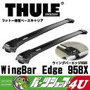【送料無料】【THULE】【スーリー】【ウィングバーエッジ】【WingBar Edge】【958X】【TH9583B】【フット】【一体型】【高機能】【ルー…