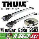 【送料無料】【THULE】【スーリー】【ウィングバーエッジ】【WingBar Edge】【958X】【TH9582】【フット】【一体型】【高機能】【ルー…