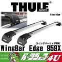 【送料無料】【THULE】【スーリー】【ウィングバーエッジ】【WingBar Edge】【959X】【TH9595】【フット】【一体型】【フィックスポイ…