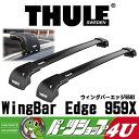 送料無料 THULE スーリー アクセサリー カーラック ウィングバーエッジ WingBar Edge M 84.4cm 959X / TH9592B フット 一体型 フィック…