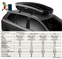 送料無料THULEスーリールーフボックスThuleMotionXTXLモーションXT高機能大容量6298B6298Tチタンメタリックグロスブラックアウトドアスキー用品など収納ジェットバックキャリア正規品代引き不可