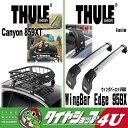 【送料無料】 THULE スーリー ウィングバーエッジ 2点セット WingBar Edge 【1.TH9582】 【2.Canyon 859XT】 日産 エクストレイル T32…