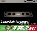 【CPM】【ボディ補強パーツ】【AUDI】【アウディ】【S6,RS6(C6)】【Lower Rein forcement】【ロワレインフォースメント】【シーピーエ…