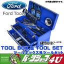 ! FORD TOOLS フォードツールツールボックス&ツールセット 超豪華 67ピース ハンドツール 工具セット DIY ガレージ 整備 フルセット …