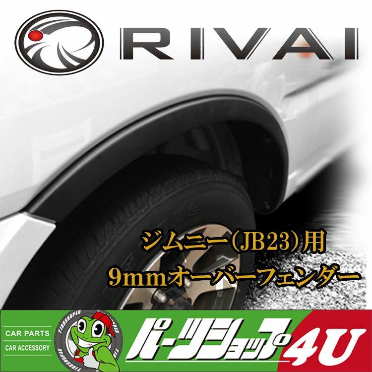 4月限定! ポイント10倍!限定特価 RIVAI リヴァイ JIMNY 9mm オーバーフェンダー ABS樹脂製 ジムニー 取り付け簡単 純正クリップ対応 未塗装 カラーブラック JB23 o/f climamxより高品質 無加工 即納!!