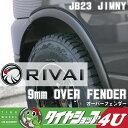RIVAI リヴァイ JIMNY 9mm オーバーフェンダー ABS樹脂製 ジムニー 取り付け簡単 純正クリップ対応 未塗装 カラーブラック JB23 o/f cl…