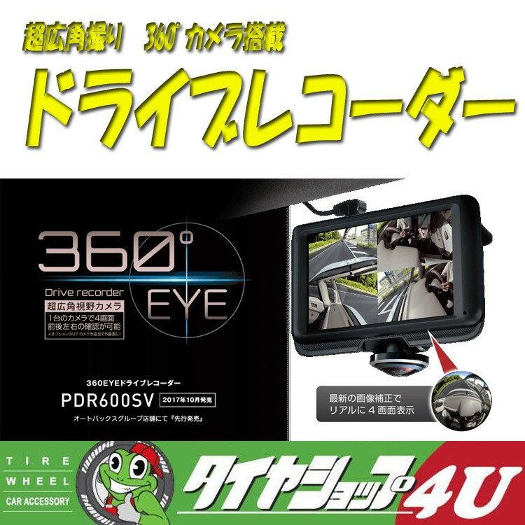 PIXYDA PDR600SV 360EYE ドライブレコーダー 超広角視野カメラ セイワ ドラレコ 人気の360度録画!! 高画質。