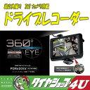 【常時電源&バックカメラセット】PIXYDA PDR600SV 360EYE ドライブレコーダー 超広角視野カメラ セイワ ドラレコ リアカメラ 人気の36…