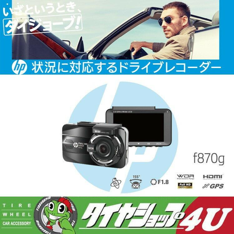 【ACC電源&バックカメラセット】hp ドライブレコーダー FULLHD 1080p 高画質 GPS搭載 ドラレコ リアカメラ 超広角 高画質。