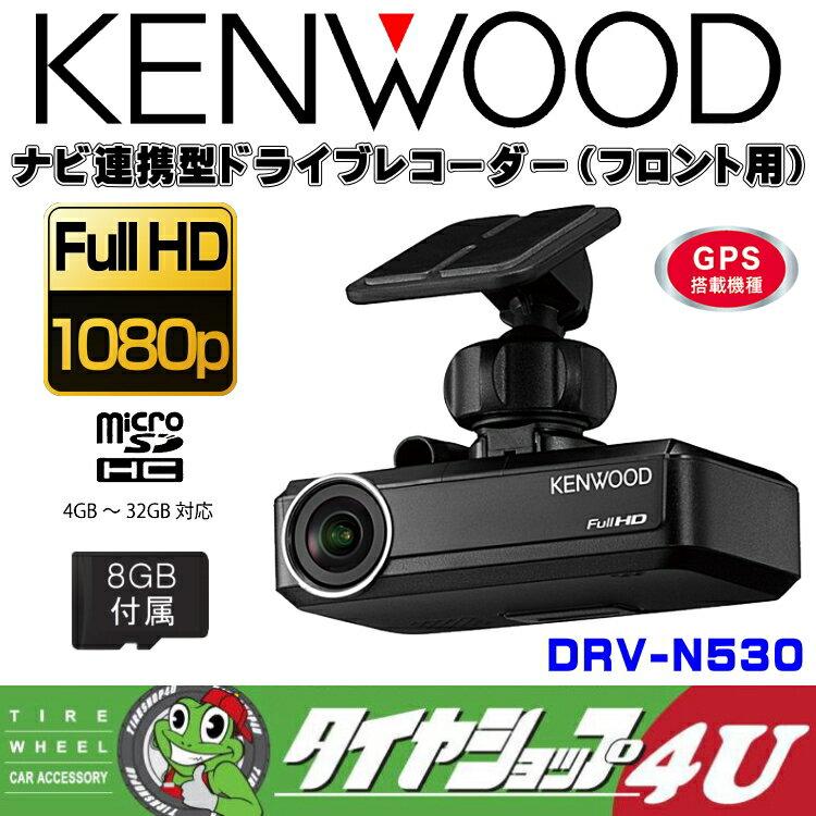 ドライブレコーダー KENWOOD ナビ連携型 フロント用 ケンウッド DRV-N530 ドラレコ 高画質 microSDHCカード:8GB付属! 常時録画 手動録画 イベント記録 広角レンズ HDR 駐車時も安心!