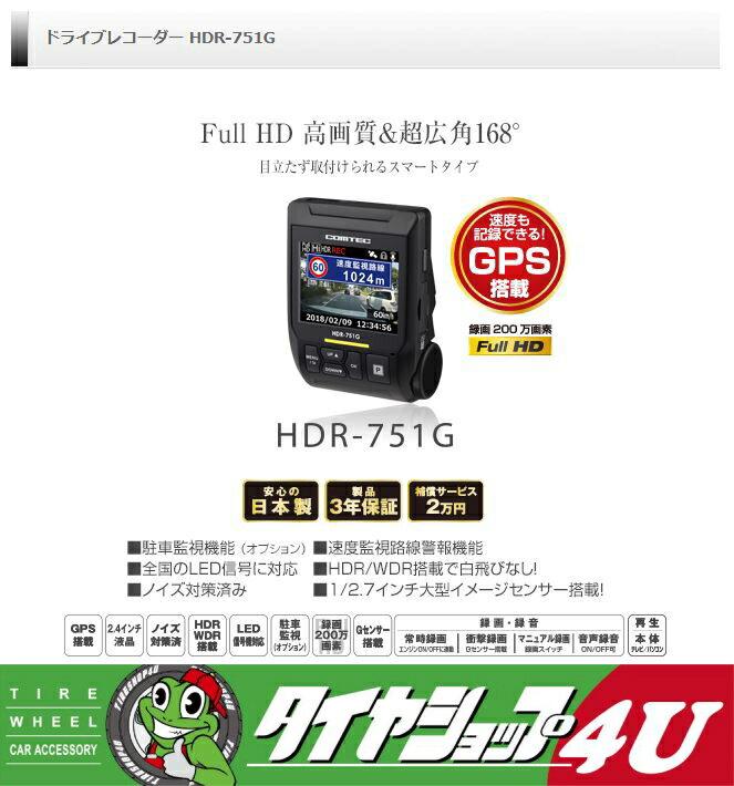 ドライブレコーダー COMTEC コムテック HDR-751G ドラレコ 高画質 microSDHCカード:16GB付属! Gセンサー 広角レンズ168° HDR 速度監視経路警報機能! GPS搭載! 日本製