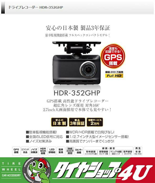 ドライブレコーダー COMTEC コムテック HDR-352GHP ドラレコ 高画質 microSDHCカード:8GB付属! Gセンサー 広角レンズ168° HDR GPS搭載! 日本製
