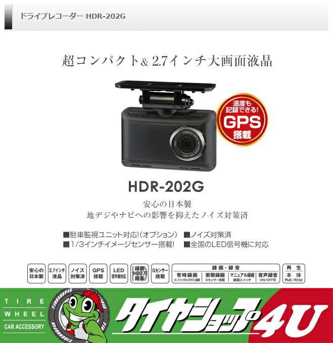 ドライブレコーダー COMTEC コムテック HDR-202G ドラレコ 高画質 microSDHCカード:8GB付属! Gセンサー GPS搭載! 日本製
