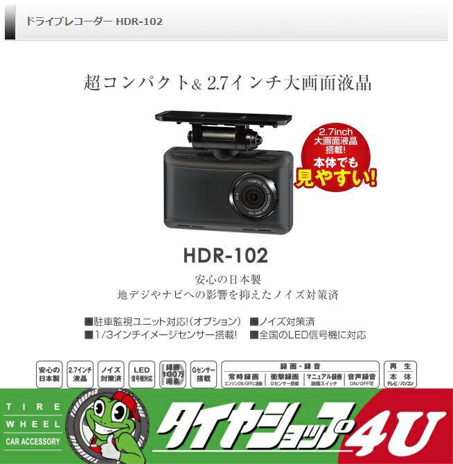 ドライブレコーダー COMTEC コムテック HDR-102 ドラレコ 高画質 microSDHCカード:8GB付属! Gセンサー搭載! シンプルモデル 日本製