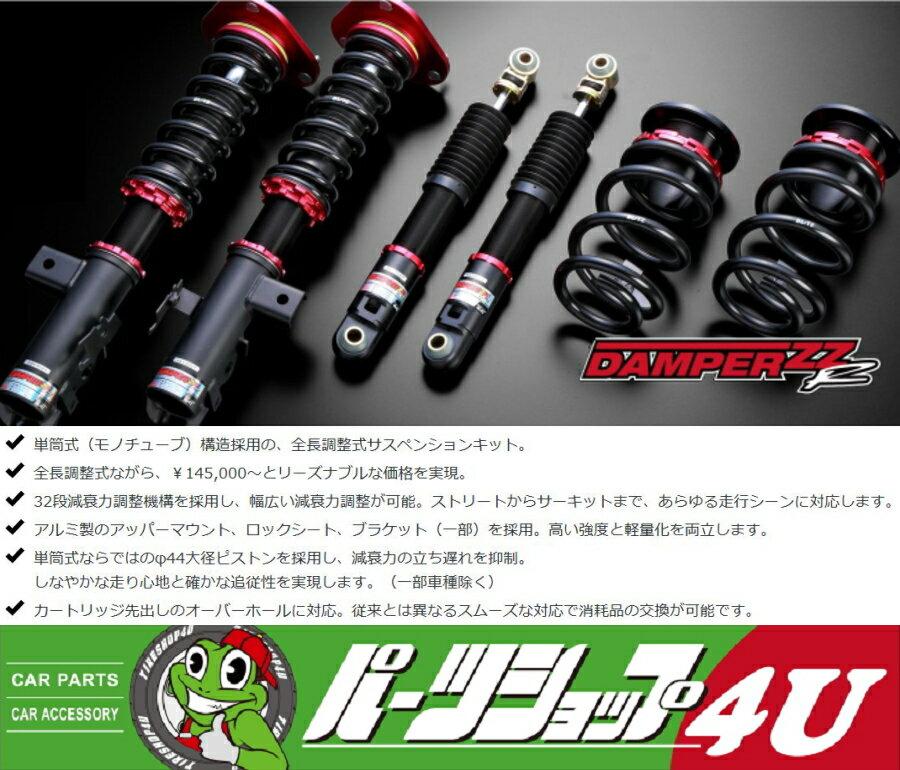 BLITZ 車高調 DAMPER ZZ-R 全長調整式 サスペンションキット TOYOTA トヨタ 86 2012/04~ ブリッツ 92467 送料無料