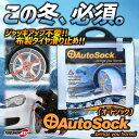 AS698 FEC/AUTO・SOCK オートソック スノーシーズン HP698 (215/85R16)(265/75R15)(245/70R17)(265/65R17)(275/60R17)(235/…