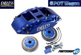 エンドレス ENDLESS ブレーキキャリパー 6POT Wagon(フロント用) システムインチアップキット アルファード・ヴェルファイア ANH20W/25W・GGH20W/25W