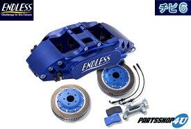 エンドレス ENDLESS ブレーキキャリパー チビ6(フロント用) システムインチアップキット スカイライン BNR32 (純正スミトモキャリパー装着車)